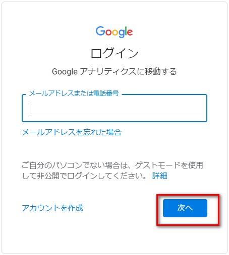 Googleアナリティクスログイン2
