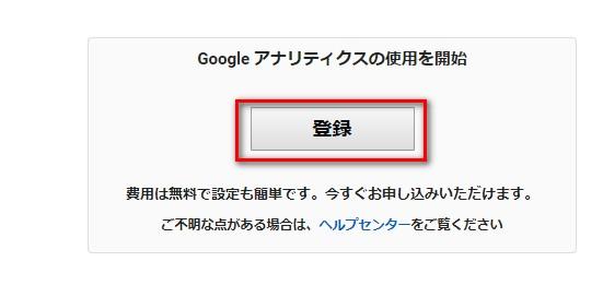 Googleアナリティクスの導入