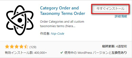 Category Order and Taxonomy Terms Orderインストール