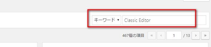 Classic Editorを検索する