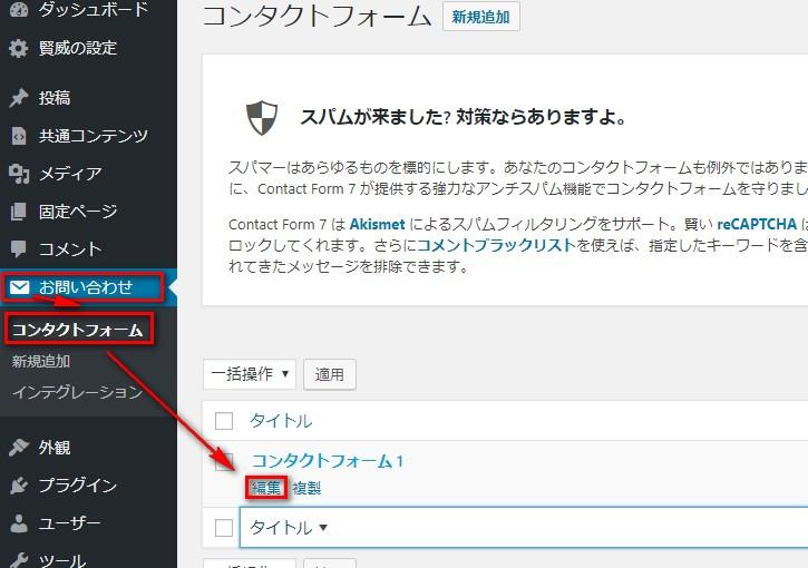 Contact Form 7の設定1