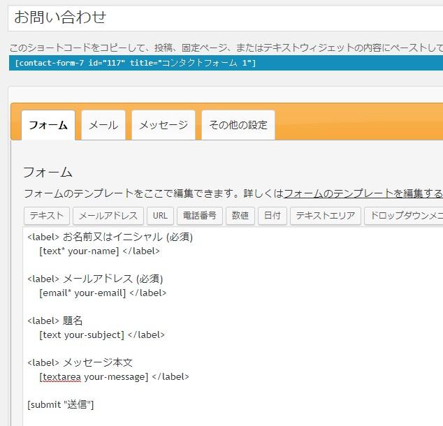 Contact Form 7の設定2