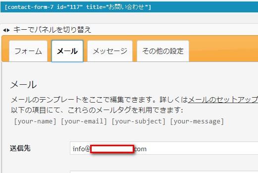 Contact Form 7の設定3