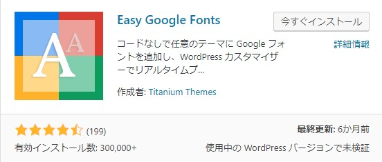Easy Google Fontsの導入