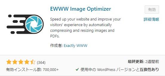 EWWW Image Optimizerの導入から設定まで図解入りで解説