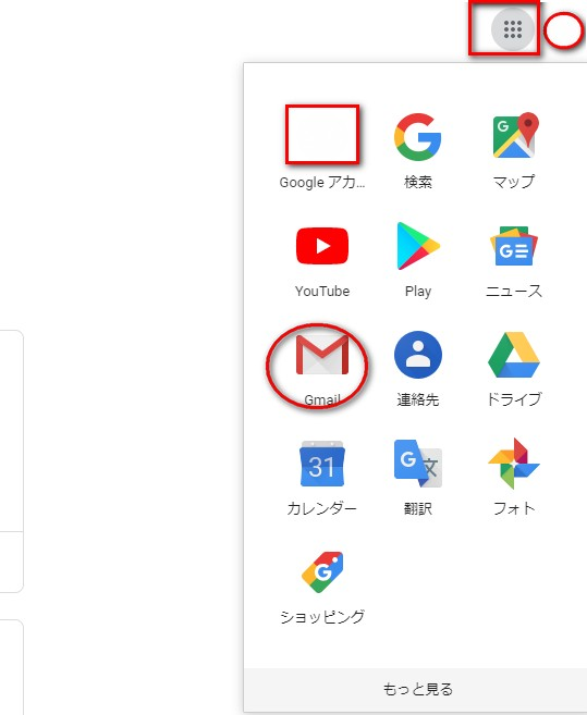 Googleを使いこなそう!