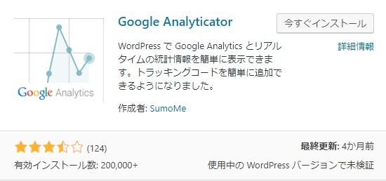 Google Analyticatorの導入から設定まで図解入りで解説