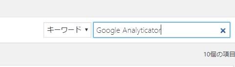 Google Analyticatorを検索