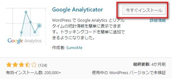 Google Analyticatorをインストール