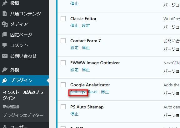 googleanalyticatorの設定