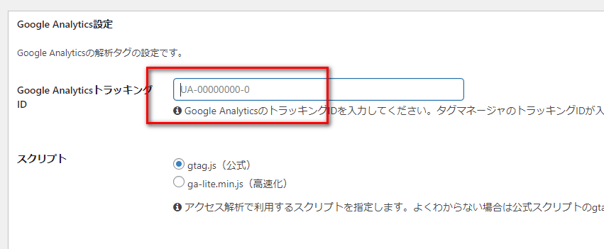 アクセス解析・認証