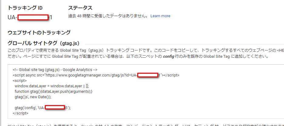 ブログにGoogleアナリティクスを設置しよう