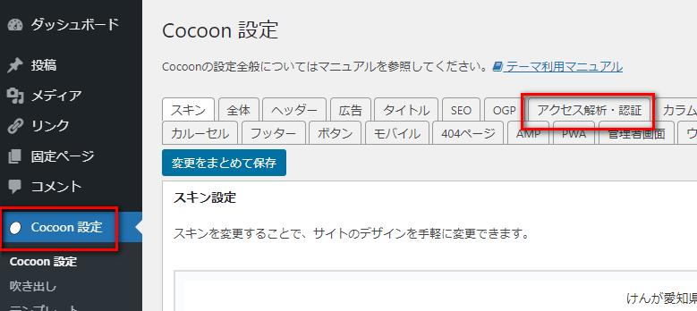 Cocoonでの設定方法