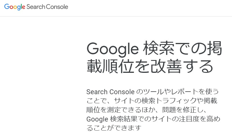 Google Search Consoleの使い方を図解入りで解説