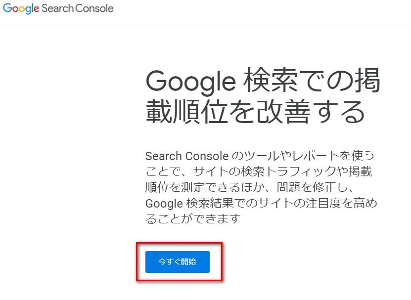 Google Search Consoleログイン1