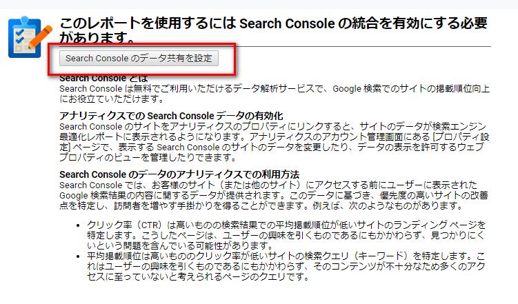 GoogleアナリティクスとGoogle Search Consoleを連携させよう!