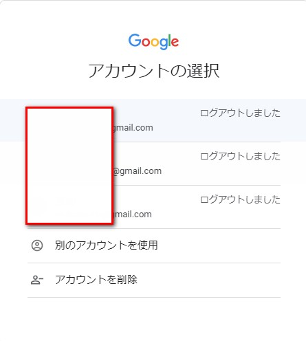 Google Search Consoleログイン2