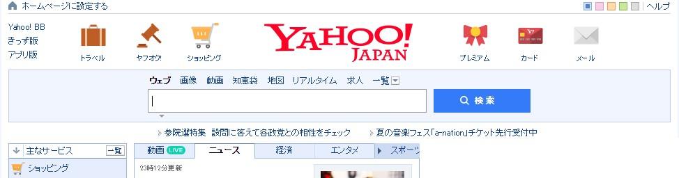 Yahoo!の検索1