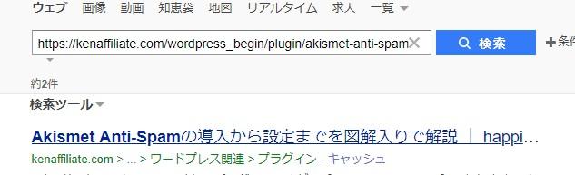 Yahoo!の検索2
