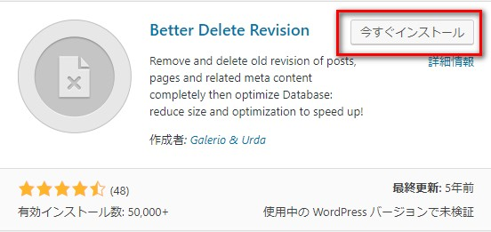 Better Delete Revisionをインストール