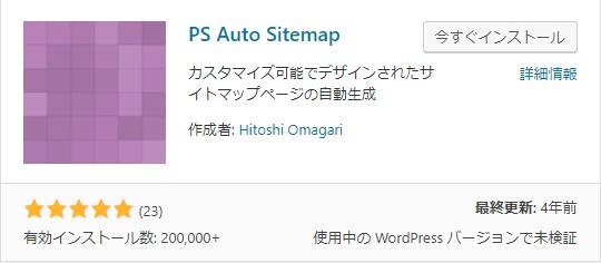 PS Auto Sitemapの導入から設定までを図解入りで解説