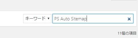 PS Auto Sitemapの検索