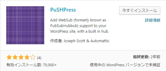 PuSHPressを使ってGoogleに即インデックスさせる方法を図解入りで解説