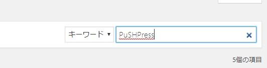 PuSHPressの検索