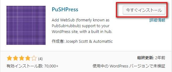 PuSHPressのインストール