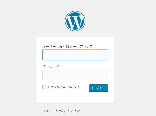 WordPressのインストールから設定まで図解入りで詳しく解説!これであたなも迷わない!