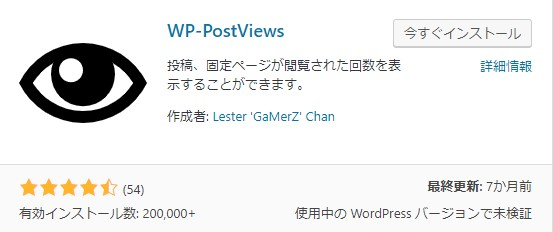 WP-PostViewsの導入から設定まで図解入りで解説