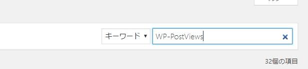 WP-PostViewsの検索
