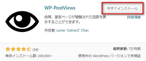 WP-PostViewsのインストール