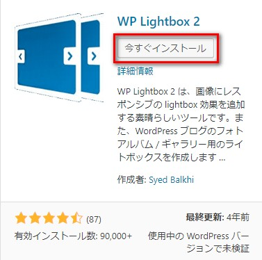 wplightbox2インストール