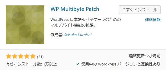 WP Multibyte Patchの導入から設定までを図解入りで解説
