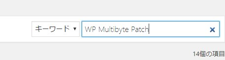 WP Multibyte Patchのインストール