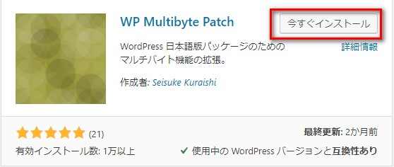 WP Multibyte Patchのインストール2