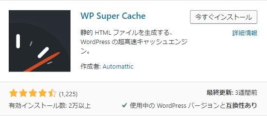 WP Super Cacheの導入から設定まで図解入りで解説