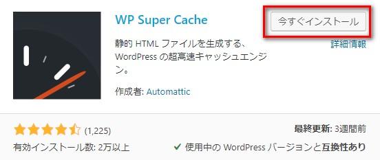 WP Super Cacheのインストール