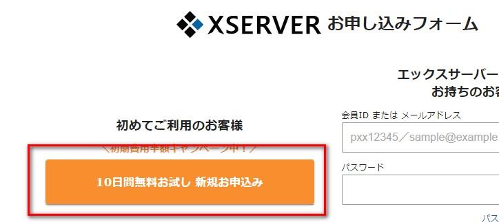 エックスサーバーの新規登録