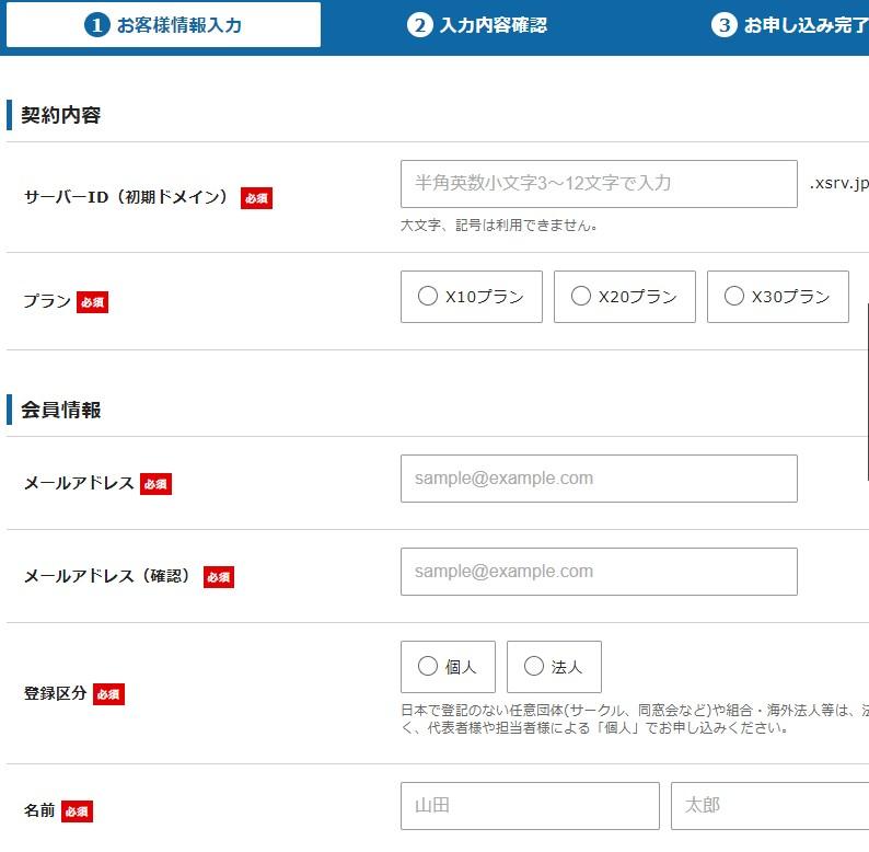 エックスサーバー申込画面1