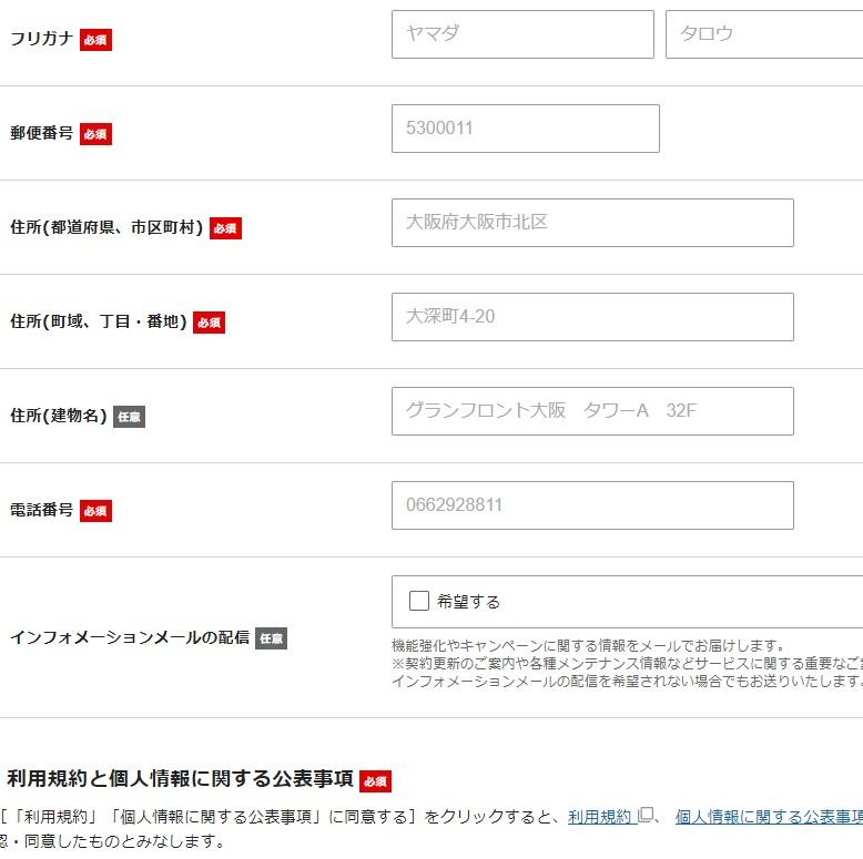 エックスサーバー申込画面2