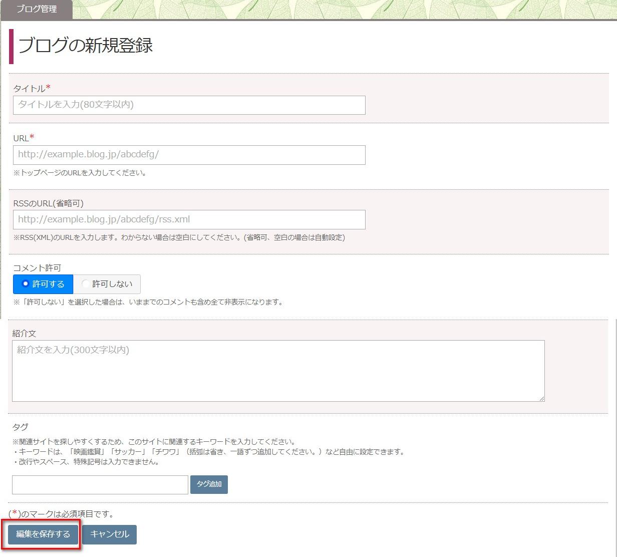 ブログの新規登録