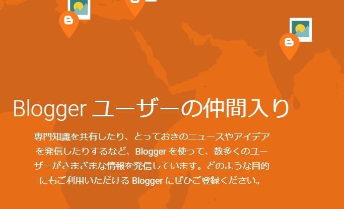 Bloggerのブログ作成方法と記事の書き方を図解入りで解説!