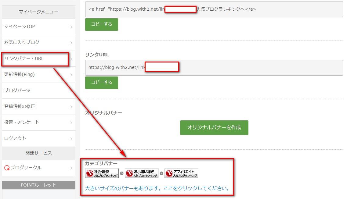リンクバナー・URL