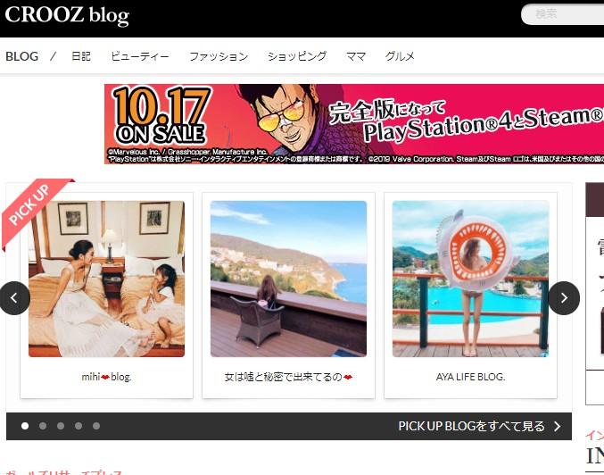 CROOZブログの作成方法や記事の書き方を図解入りで解説!