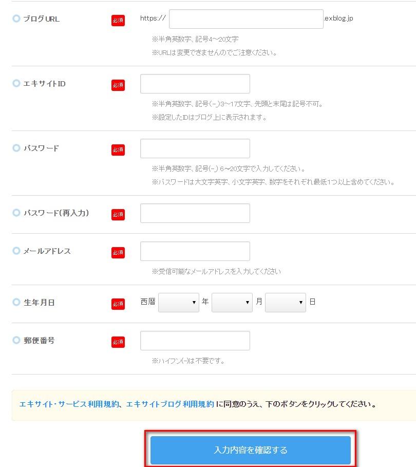 エキサイトブログの登録
