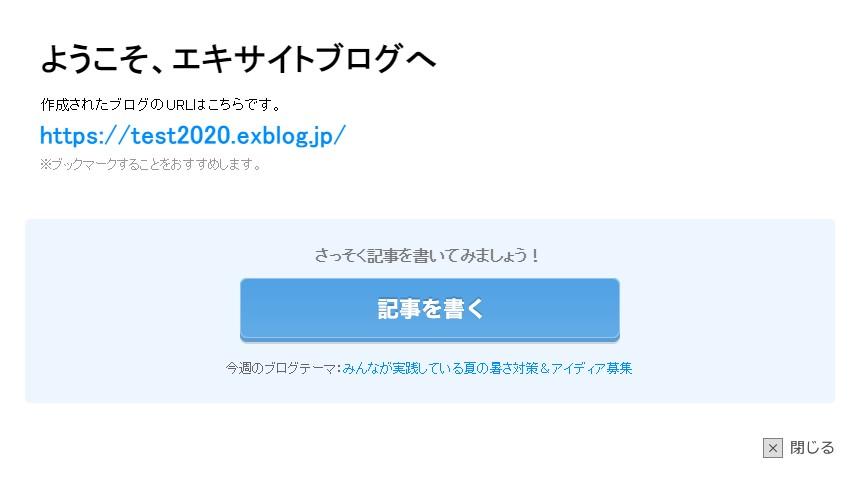 ようこそ、エキサイトブログへ