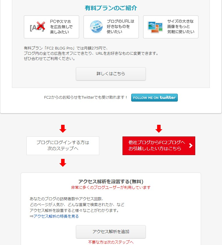 ブログ管理画面にログイン2