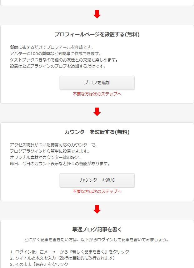 ブログ管理画面にログイン3